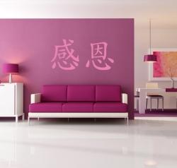 Dankbarkeit in chinesischen Schriftzeichen als Wandtattoo